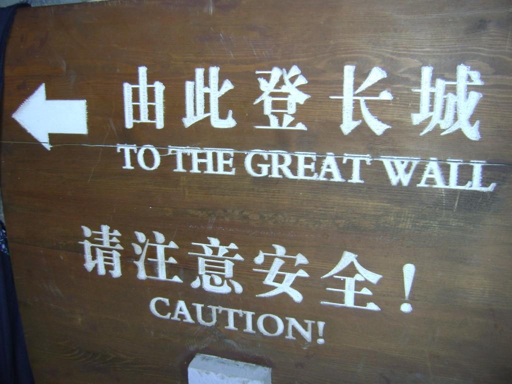 Aviso! Muralha da China