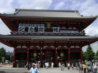 Mochileiro no Templo Sensoji
